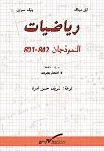 מתמטיקה לשאלונים 801-802 - ערבית