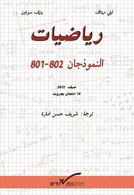 מתמטיקה לשאלונים 801-802 - ערבית   אלי מיטב   הוצאת שורש