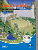 מסע אל העבר-  עולמות נפגשים - מאות 16-5