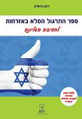 ספר התרגול המלא באזרחות לחטיבה העליונה