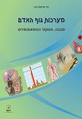 מערכות גוף האדם - מבנה, תפקוד והומאוסטזיס