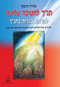 """תנ""""ך לחטיבה העליונה - לקראת בגרות בתנ""""ך"""