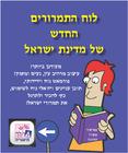 ספרון תמרורים - לוח התמרורים החדש של מדינת ישראל
