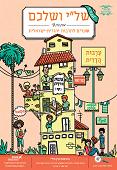 """של""""י ושלכם - שערים לתרבות יהודית ישראלית - ערבות הדדית - לכיתה ד"""