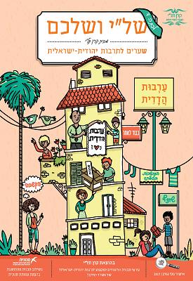 """של""""י ושלכם - שערים לתרבות יהודית ישראלית - ערבות הדדית - לכיתה ד   צוות כותבים   קרן תל""""י"""