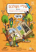 """של""""י ושלכם - שערים לתרבות יהודית ישראלית - עמי וארצי - לכיתה ה"""