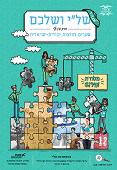 """של""""י ושלכם - שערים לתרבות יהודית ישראלית - מסורת וחידוש - לכיתה ו"""