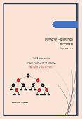 מבנה נתונים - ספר פתרונות  גירסת שפת JAVA ספטמבר 2018