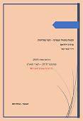 תכנות מונחה עצמים - ספר פתרונות - יחידה חמישית פתרונות אוגוסט 2018