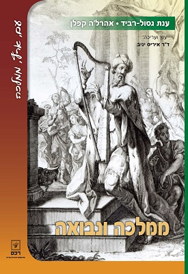 ממלכה ונבואה | ענת גסול-רביד, אהרל'ה קפלן | רכס