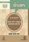 מיקוד 2019 - גיאוגרפיה - אדם וסביבה - ארץ ישראל, המזרח התיכון - שאלונים 057381,057387