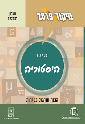 מיקוד 2019 - היסטוריה - שאלון 022281 | שגיא כהן | רכס