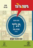 """מיקוד 2019 - תנ""""ך תוכנית 70% 2 יח""""ל - שאלון 001281"""