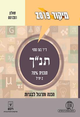 """מיקוד 2019 - תנ""""ך תוכנית 70% 2 יח""""ל - שאלון 001281   ד""""ר בועז סתוי   רכס"""