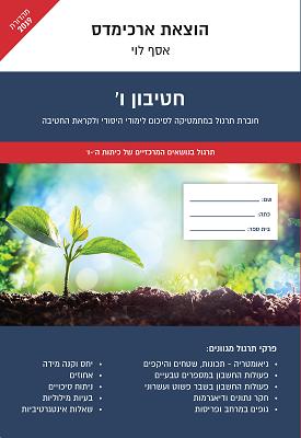 חטיבון ו' | אסף לוי | ארכימדס