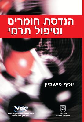 הנדסת חומרים וטיפול תרמי | יוסף פישביין | אורט