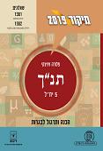 """מיקוד 2019 - תנ""""ך 5 יח""""ל - שאלונים 1381, 1382"""