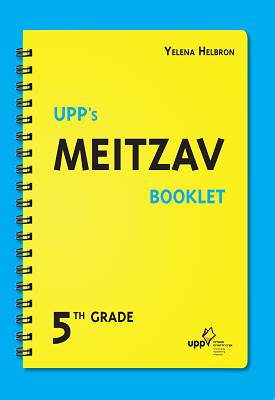 Meitzav for the 5th grade | Yelena Helbron | UPP