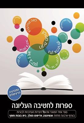 ספרות לחטיבה העליונה מהדורה 2019 | צוות כותבים | ליון בוקס
