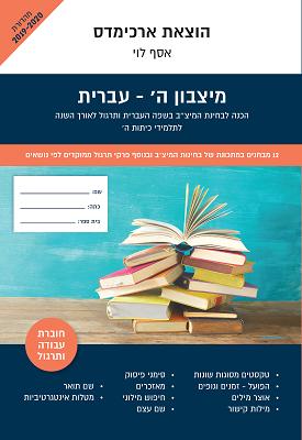 מיצבון ה' - עברית - מהדורת 2019-2020 | אסף לוי | ארכימדס