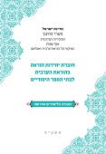 חוברת יחידות הוראה בהוראת הערבית לבתי הספר היסודיים