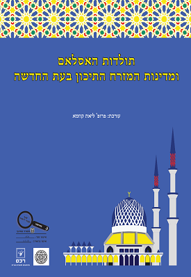 תולדות האסלאם ומדינות המזרח התיכון בעת החדשה | פרופ' ליאת קוזמא | רכס
