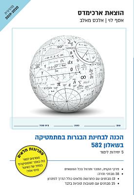 הכנה לבחינת הבגרות במתמטיקה בשאלון 582 - 5 יחידות לימוד | אסף לוי, אלכס מאלב | ארכימדס