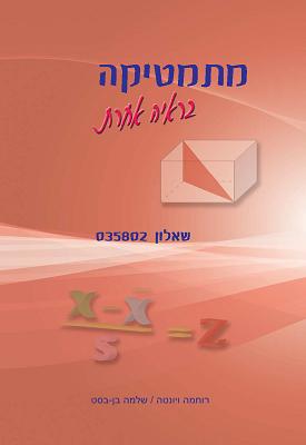 מתמטיקה בראיה אחרת - שאלון 035802 | רוחמה ויונטה, שלמה בן-בסט | מתמטיקה בראייה אחרת