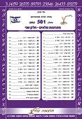 מבחני בגרות במתמטיקה - שאלון 581 (806) פתרונות מלאים - חלק שני - מהדורה 2020