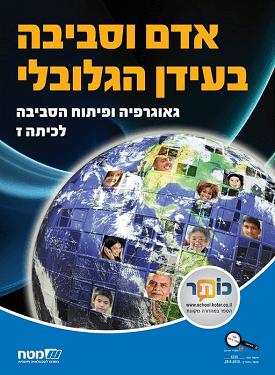 אדם וסביבה בעידן הגלובלי | מטח - צוות גאוגרפיה | מטח