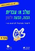 הבנה, הבעה ולשון: כרך 1 / שלב א: עברית