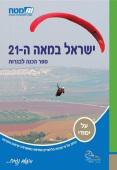 ישראל במאה ה 21