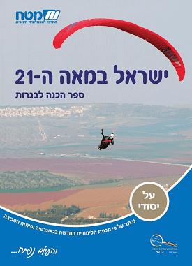 ישראל במאה ה 21 | איריס גרייצר, צביה פיין | מטח