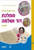 """תנ""""ך לחטיבת הביניים: ממלכת דוד ושלמה"""