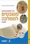 """תנ""""ך לחטיבת הביניים : משבטים לממלכה - כיתה ח"""