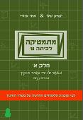 מתמטיקה לכיתה ט - חלק א- הקבצות מתקדמות ירוק