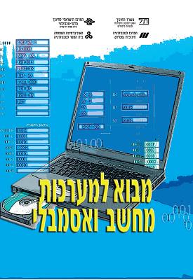 מבוא למערכות מחשב ואסמבלי | צוות כותבים | מטח