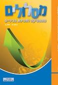 מסלולים - מתמטיקה לחטיבת הביניים - כיתה ח' חלק 2