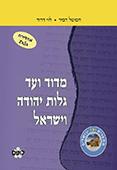 מדוד ועד גלות יהודה וישראל