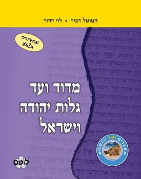מדוד ועד גלות יהודה וישראל | חמוטל דביר,  לוי דרור | רכס