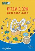 שלב ב: עברית - הבנה, הבעה ולשון