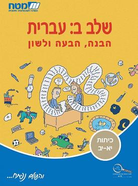 שלב ב: עברית - הבנה, הבעה ולשון | שרה ליפקין, נועה בדיחי-קלפו | מטח