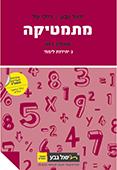 """מתמטיקה: שאלון 801 - 3 יח""""ל - מהדורת 2014"""