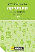 """מתמטיקה: שאלון 806 - 5 יח""""ל - כרך  ג - 2014"""