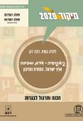 מיקוד 2020 בגיאוגרפיה 2020 ארץ ישראל והמזרח התיכון - נ. דגן ול. גטניו, שאלון 057381/7