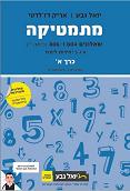 """מתמטיקה שאלונים 804 ו-806 (כיתה י') כרך א - 4 ו-5 יח""""ל - 2014"""