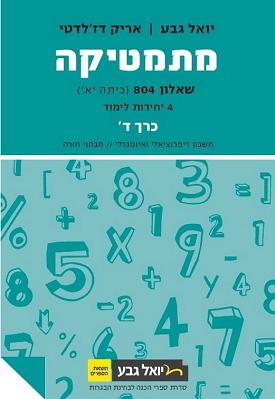 """מתמטיקה: שאלון 804 - 4 יח""""ל - כרך ד - 2014   יואל גבע, אריק דזלדטי   יואל גבע"""