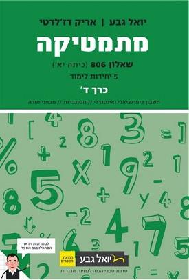 """מתמטיקה: שאלון 806 - 5 יח""""ל - כרך ד - 2014   יואל גבע, אריק דזלדטי   יואל גבע"""