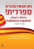 כאן ועכשיו מדברים ספרדית