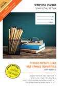 """הכנה לבחינת הבגרות במתמטיקה שאלון 481- 4 יח""""ל מהדורה 2020-2021"""
